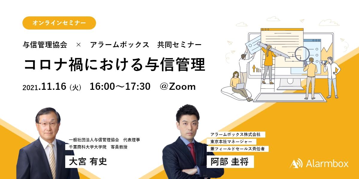 【コロナ禍における与信管理】与信管理担当者必見の無料ウェビナー開催!!